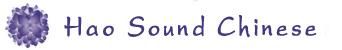 首都圏・神奈川県横浜市・新横浜-中国語教室-Hao Sound Chinese-ハオ  サウンド  チャイニーズ中国語教室